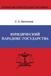 Юридический парадокс государства
