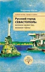 Русский город Севастополь. Великое мужество, великие тайны