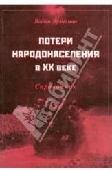 Потери народонаселения в ХХ веке. Справочник
