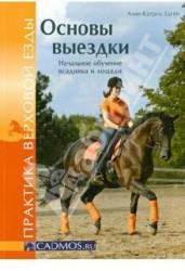 Основы выездки. Начальное обучение всадника и лошади