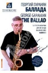 Георгий Гаранян. Баллада. Партитура и партии для биг-бенда / George Garanian: The Ballad: Big-Band Series. Выпуск 1