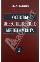 Основы инвестиционного менеджмента. В 2-х томах. Том 2