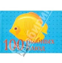 100 рыбных блюд (миниатюрное издание)