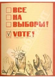 Все на выборы (набор из 22 открыток)