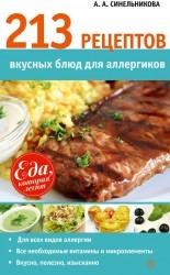 213 рецептов вкусных блюд для аллергиков