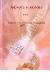 Ароматы и любовь. Книга 1. Тонкости парфюмерии