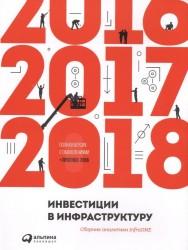 Инвестиции в инфраструктуру 2016, 2017, 2018. Сборник аналитики InfraONE