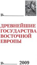 Древнейшие государства Восточной Европы 2009: Трансконтинентальные и локальные пути как социокультурный феномен