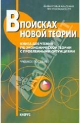 В поисках новой теории. Книга для чтения по экономической теории с проблемными ситуациями