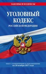 Уголовный кодекс Российской Федерации. Текст с последними изменениями и дополнениями на 20 ноября 2017 года