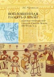 Воплощенная память о Храме: художественный мир синагог Святой Земли III–VI вв. н.э.