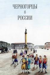 Черногорцы в России