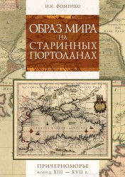 Образ мира на старинных портоланах. Причерноморье. Конец XIII - XVII в.