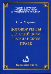 Договор ренты в российском гражданском праве