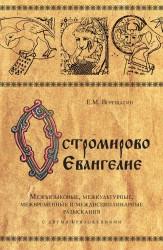 Кирилло-Мифодиевское книжное наследие. Межъязыковые, межкультурные, межвременные и междисциплинарные разыскания
