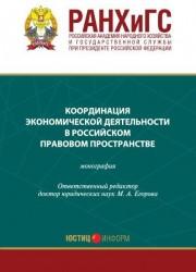 Координация экономической деятельности в российском правовом пространстве