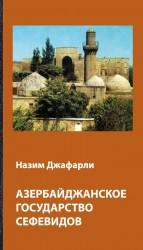 Азербайджанское государство Сефевидов