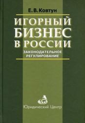 Игорный бизнес в России. Законодательное регулирование
