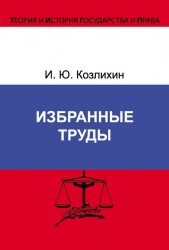 И. Ю. Козлихин. Избранные труды