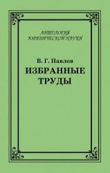 В. Г. Павлов. Избранные труды