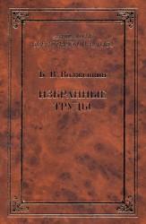 Б. В. Волженкин. Избранные труды по уголовному праву и криминологии (1963-2007 гг.)