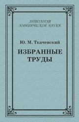 Ю. М. Ткачевский. Избранные труды