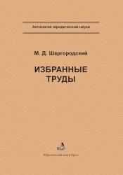 М. Д. Шаргородский. Избранные труды