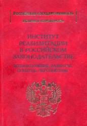 Институт реабилитации в Российском законодательстве. Возникновение, развитие, понятие, перспективы