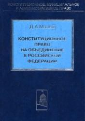 Конституционное право на объединение в Российской Федерации