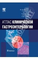 Атлас клинической гастроэнтерологии (+ CD-ROM)