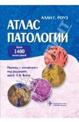 Атлас патологии. Макро- и микроскопические изменения органов