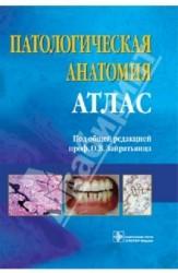 Патологическая анатомия. Атлас: учебное пособие