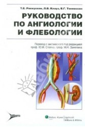Руководство по ангиологии и флебологии