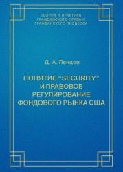 Понятие «security» и правовое регулирование фондового рынка США