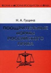 Поощрительные нормы российского права. Теория и законодательная практика