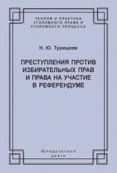 Преступления против избирательных прав и права на участие в референдуме