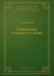 Применение уголовного права (теория и практика)