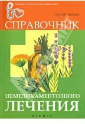 Справочник немедикаментозного лечения