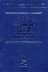 Российский конституционализм. Проблемы становления, развития и осуществления
