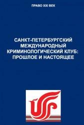 Санкт Петербургский международный криминалистический клуб. Прошлое и настоящее