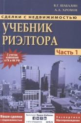 Сделки с недвижимостью. Учебник риэлтора. Ч. 1. Подготовка и проведение сделки. 6-е изд., перераб. и