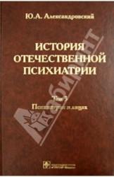История отечественной психиатрии. В 3 томах. Том 3. Психиатрия в лицах