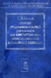 Свобода предпринимательской деятельности как конституционно-правовая категория в Российской Федерации