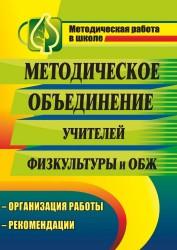 Методическое объединение учителей физической культуры и основ безопасности жизнедеятельности. Организация работы, рекомендации