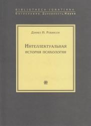 Интеллектуальная история психологии