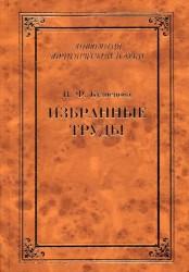 Н. Ф. Кузнецова. Избранные труды