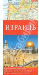 """Израиль. Карта автомобильных дорог. Иерусалим - карта """"Старого города"""""""