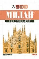 Милан. Экспресс-гид