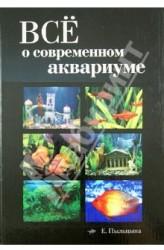 Все о современном аквариуме