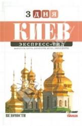 Экспресс-гид. 3 дня. Том 4. Киев
